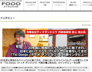 「Tio Danjo(ティオダンジョウ)」