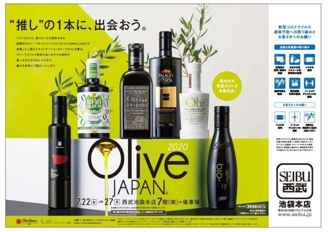 OLIVE JAPAN 2020@西武百貨店本店